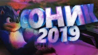 Соник в кино (2019) Русский трейлер фильма