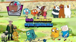 Мой любимые мультфильмы
