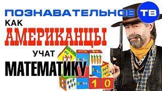 Как американцы учат математику (Познавательное ТВ, Айрат Димиев)