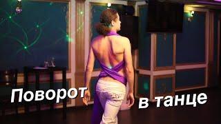 Как сделать поворот в танце?