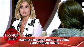 Карина Мишулина признаётся во всём. Андрей Малахов. Прямой эфир от 01.11.18