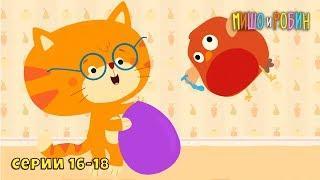 Мишо и Робин - Новые серии 16-18. Развивающие мультфильмы для детей.