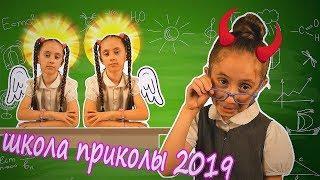 приколы 2019 юмор про школу смешное видео эпизод 3