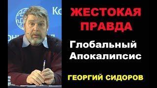 Глобальный апокалипсис. Георгий Сидоров.