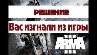 ARMA 3 -  РЕШЕНИЕ - Вас изгнали из игры