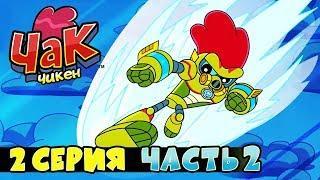 Чак Чикен - Трезубец Нептуна (Часть 2)  Классные Мультфильмы