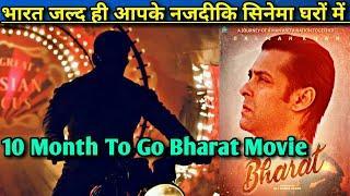 Breaking News! Bharat Film Ko Ab Sirf 10 Month Baaki Rahe Gye Hai/Salman Khan-Katrina Kaif-Disha