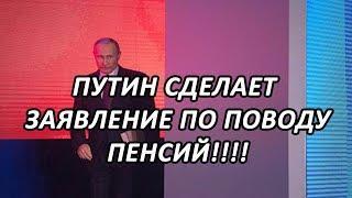 Владимир Путин пообещал дать свою оценку «пенсионной реформе»...#ActualTime