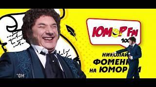 Николай Фоменко на «Юмор FM-Красноярск»