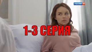 ФИЛЬМ 2018! Прекрасные создания 1-3 серия Русские мелодрамы 2018 новинки, фильмы 2018 HD