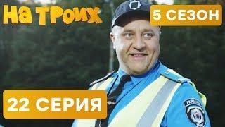 На троих - 5 СЕЗОН - 22 серия - НОВИНКА | ЮМОР ICTV