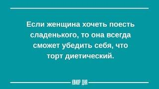 Юмор ЛИШНИЙ ВЕС | Забавный юмор про диету - Юмор дня