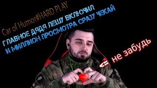 Вагон юмора#HARD PLAY/Car of Humor#HARD PLAY
