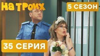 На троих - 5 СЕЗОН - 35 серия - НОВИНКА | ЮМОР ICTV