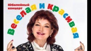 Елена Степаненко 2018.Самый смешной бенефис.Юмор Юмористический концерт.