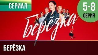 ▶️ Берёзка 5, 6, 7, 8 серия - Мелодрама | Фильмы и сериалы - Русские мелодрамы