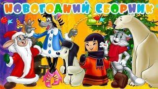 Любимые советские новогодние мультфильмы ❄️ Золотая коллекция Союзмультфильм