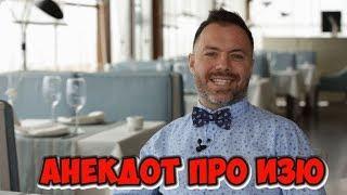 Одесский юмор! Смешной анекдот про Изю! (19.04.2018)