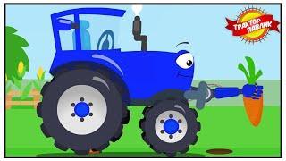 Мультфильмы для Детей про Машинки - Синий Трактор Павлик и МНОГО СЮРПРИЗОВ