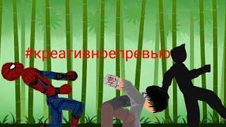 Мини сражение в рисуем мультфильмы 2