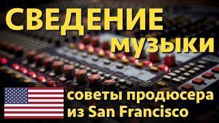Как сделать сведение музыки || Советы продюсера из San Francisco