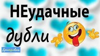 Неудачные дубли Дмитриевны юмор