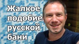 Как сделать из сауны русскую баню. Неудачный эксперимент