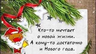 Юморнем ?! Позитив для друзей! Юмор под Новый год!