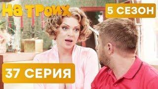 На троих - 5 СЕЗОН - 37 серия - НОВИНКА | ЮМОР ICTV