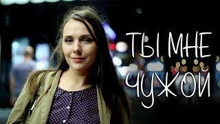 ЛЮБОВНАЯ МЕЛОДРАМА 2018 / ТЫ МНЕ ЧУЖОЙ  / Русские мелодрамы 2018 новинки, фильмы 2018 HD