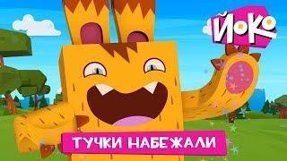 Прикольные мультфильмы - ЙОКО - Тучки набежали - Мультики про друзей