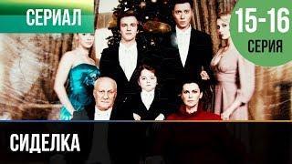 ▶️ Сиделка 15 и 16 серия - Мелодрама | Фильмы и сериалы - Русские мелодрамы