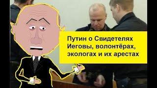 Путин о Свидетелях Иеговы, волонтёрах и их арестах.  Zapolskiy мультфильмы