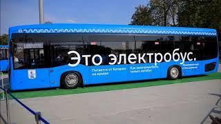 Первый российский электробусный маршрут запущен в Москве