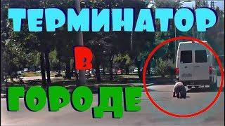 РУССКИЕ ПРИКОЛЫ 2018 #177 ТЕРМИНАТОР В ГОРОДЕ видео моменты нарезка подборка юмор