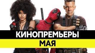 НОВИНКИ КИНО 2018, Май. Самые ожидаемые фильмы 2018. Кинопремьеры!