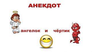 Анекдот - ангелок и чёртик. Смех! Юмор!! Позитив!!!