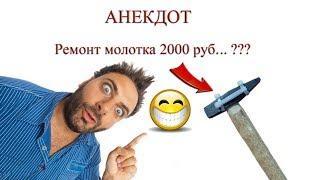 Анекдот.  Ремонт молотка 2000 руб. ???))) Смех! Юмор!! Позитив!!!