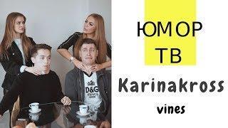Лазарьянц Карина [karinakross] -  Подборка вайнов #7