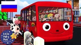 детские песенки | Колеса у автобуса Два 2 | мультфильмы для детей | Литл Бэйби Бам