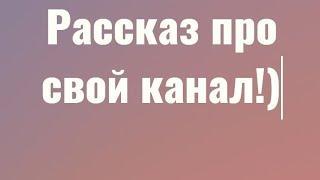 Рассказ про свой канал с юмором!!)