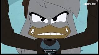 Новые Утиные Истории 2 сезон 13 Серия 4 часть мультфильмы Duck Tales 2019 Cartoons