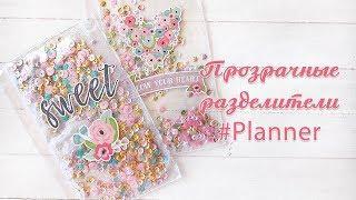 Как сделать ПРОЗРАЧНЫЕ РАЗДЕЛИТЕЛИ для Планера или Ежедневника // #Planner