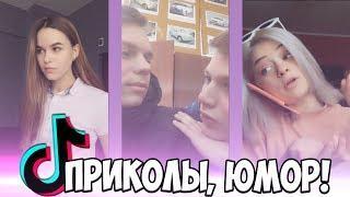TIK TOK ПРИКОЛЫ, ЮМОР! (ТРЕШ) Мьюзикали или Musical.ly #48