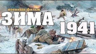 Новый военный фильм ЗИМА 1941 Военные фильмы 2018 фильмы о войне