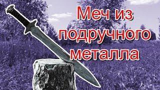 Гладиус своими руками или как сделать меч из подручного материала