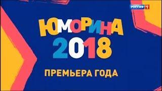 Юморина. Концерт от 23.11.18