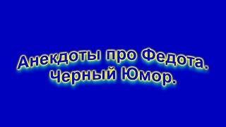 Анекдоты про Федота. Черный Юмор. №1
