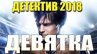 ПРЕМЬЕРА 2018 РВАЛА ШПИОНОВ **ДЕВЯТКА** Русские детективы 2018 новинки, фильмы 2018 HD
