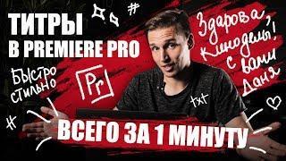 Как сделать титры для видео в Adobe premier pro за 1 минуту